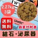 Early booking sale October-Wilson ユーレティック 2.27 kg × 3 bags buy cat food additive-free thought the trouble-prone urology health food. Recommended for anyone who wants to consider the cat urology.