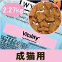 Ship 10/28-wysong-vitality 2.27 kg-free cat food 7・8 years adult cats maintain a healthy!