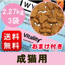 For the health maintenance of the mature cat to 2.27 kg of *3 bag of Y loss vitality bulk buying no addition cat food 7.8 years old♪