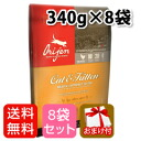 340 g of *8 bag of Orijen origin cat cat food 5P13oct13_b