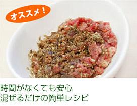 手作り食応援レシピ