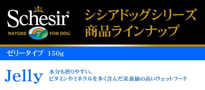 Schesir(シシア)/ドッグ ゼリータイプ