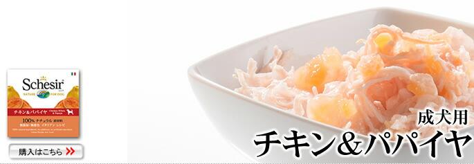 Schesir(シシア)/ドッグ フルーツタイプ チキン&パパイヤ