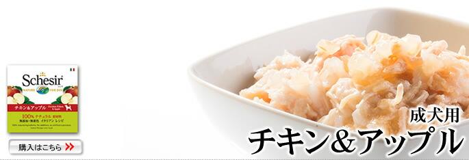 Schesir(シシア)/ドッグ フルーツタイプ チキン&アップル