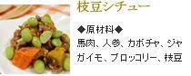 枝豆シチュー