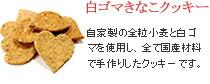 白ゴマきなこクッキー