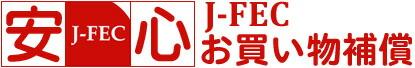 J−FECインターネットお買い物補償