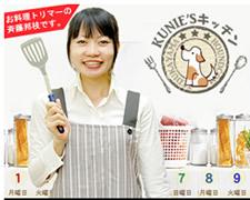 手作りレシピ! KUNIE'Sキッチン