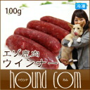 Sika deer meat handmade winner-/ 100 g dog homemade rice 5P13oct13_b