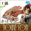 Sika deer meat rib / 1 bag dog homemade diet raw bone 5P13oct13_b
