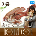 Brushing effect! Sika deer meat ribs / 3 bag set dog homemade diet raw bone 5P13oct13_b