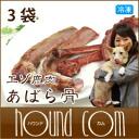 Brushing effect! Sika deer meat ribs / 3 bag set dog homemade diet raw bone 5P13oct13_b