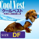 Cool cool vest DF for Dax and Dax size clothing and pet vest / dog cool biz dress 5P13oct13_b