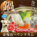 Specially made handmade Akita noted product Kiritanpo pan set 5P13oct13_b for pet dogs