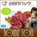 Only in 1 kg (500 g *2) of nature エゾ deer uncooked meat subdivision pack dog handicraft meal 10P13oct13_b dog uncooked meat venison deer Ezo, it is handicraft food nature domestic production diet low calorie pet _ present _ omophagia Hel sea dock food ma