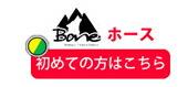 �������� BONE �ۡ���