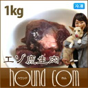 Natural sika deer meat 1 kg dog homemade food 5P13oct13_b