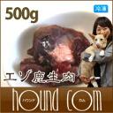 Natural sika deer meat 500 g dog homemade food 5P13oct13_b