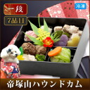 Dogs for osechi 2014 / comp mini Zen heptathlon assorted 1-stage heavy boxed / pets homemade food / popular osechi osechi / dogs / dog puppy toy poodle or Chihuahua small dog small safe eating size cut / paste-free 5P13oct13_b