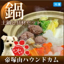 Specially made handmade horseflesh dumpling pan set 5P13oct13_b for pet dogs