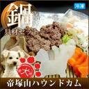 For dogs with special hand-made meat dumplings pan fixture materials Pack 5P13oct13_b