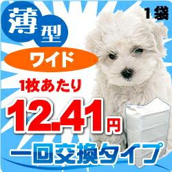 1回使い捨て♪ 薄型ペットシーツ ワイドサイズ 9.95円〜