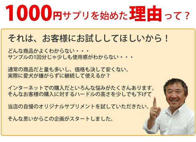 1000円サプリを始めたわけ