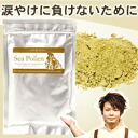 Tears burn supplements / シーポランマックス 60 g try enzymes vitamins / dog poodle tears scalding tears burned through word of mouth and allergy thyroid health / dog cat / シーポラン MAX シーボラン / Bee Pollen seaweed kelp into 5P13oct13_b