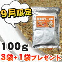 It is +1 bag with three bags! | As for the vegetables fermentation vegetables / diet allergy tears desperation that 100 g of *3 bag of +1 bag of dog enzyme / enzyme power spirit trial / dog can digest of the handicraft food dock food of the relief / pet to sprinkle it; / lactic acid bacterium mineral 5P13oct13_b
