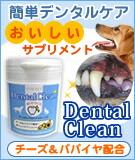 ��ñ�ǥ륱�� Dental Clean