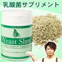 ����ݥ��ץ���� Yeast Slim