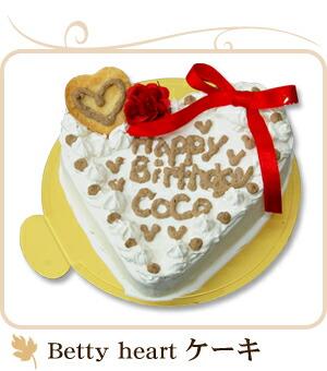 Betty heart ケーキ