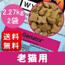 11/6 ☆ % off 30 / cat food cat wysong WYSONG ジュリアトリクス 1.8 kg × 2 bag 5P13oct13_b