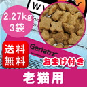 2.27 kg of *3 bag of cat food cat Y loss WYSONG ジュリアトリクス 5P13oct13_b