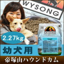 Within Grosse 2.27 kg / dog food puppy / young dog and baby for additive-free and low in calories and wysong 5P13oct13_b