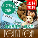 Wilson オプチマル adult * old maintenance 2.27 kg × 2 bag for small dogs in the featured small and additive-free adult dog 5P13oct13_b dog /WYSONG wysong