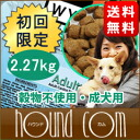 First limited edition Wilson オプチマル adult * old 2.27 kg Starter Pack / small dog featured small / additive-free adult dog for maintenance dog food /WYSONG wysong 5P13oct13_b