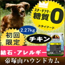 Grain free dog food within エピゲン chicken 910 g Starter Pack/review / chicken grain free and flour soybean Brown non-use / try little Pack /WYSONG wysong 5P13oct13_b