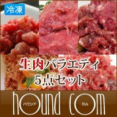 生肉バラエティ5点セット