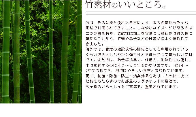 竹で作られた天然素材ラグカーペット
