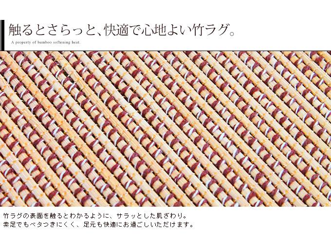 触るとさらっと、暑さも和らげてくれる竹ラグカーペット