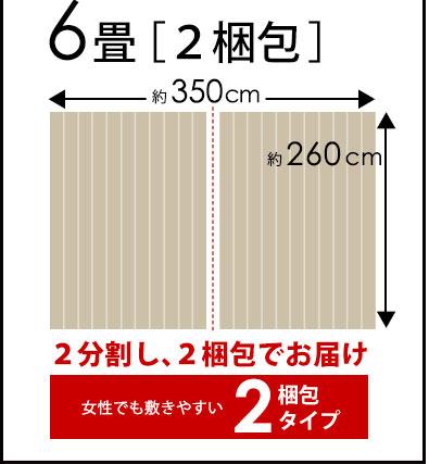 低価格&軽量タイプ ウッドカーペット 当店人気NO.1