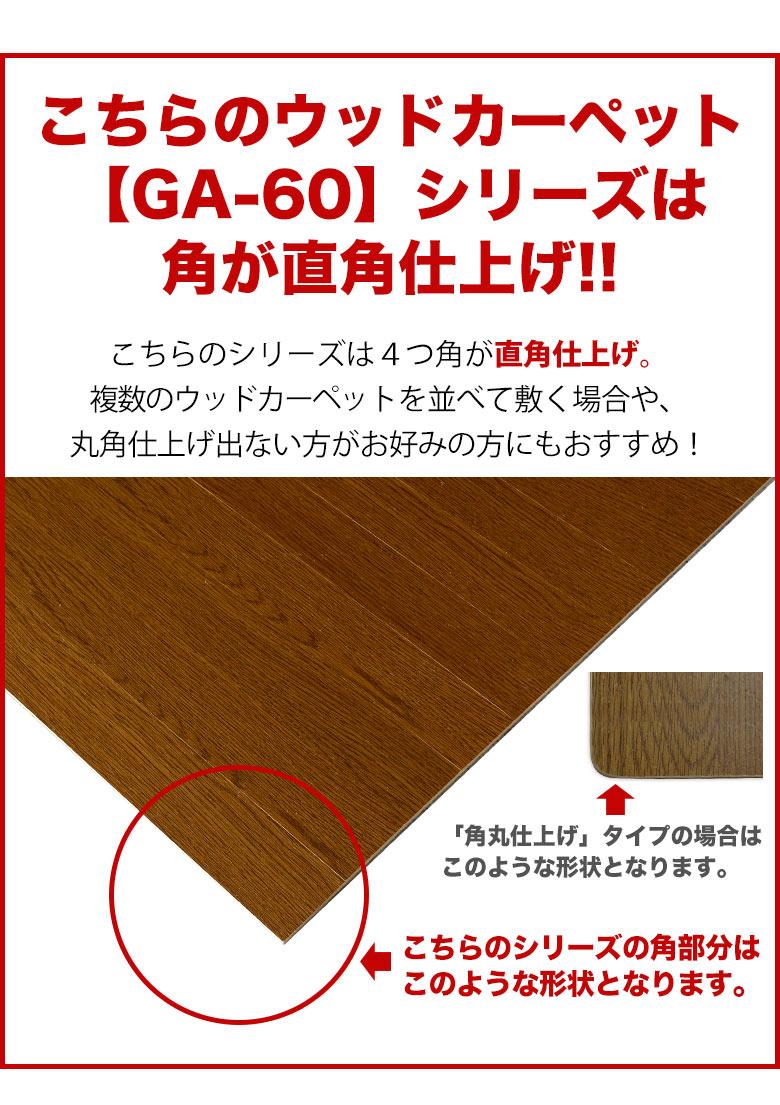 こちらのウッドカーペットGA-60シリーズは角が直角仕上げ