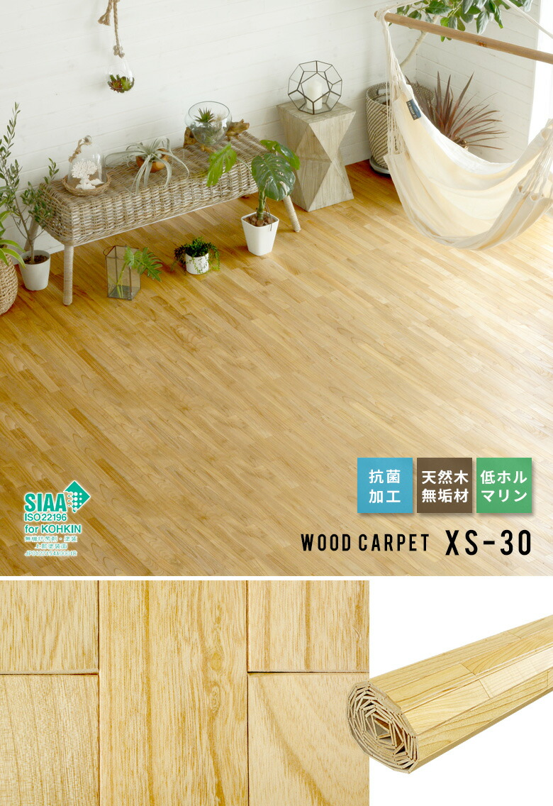 天然木 無垢材のウッドカーペット まな板と同じ抗菌加工でお子様やペットも安心
