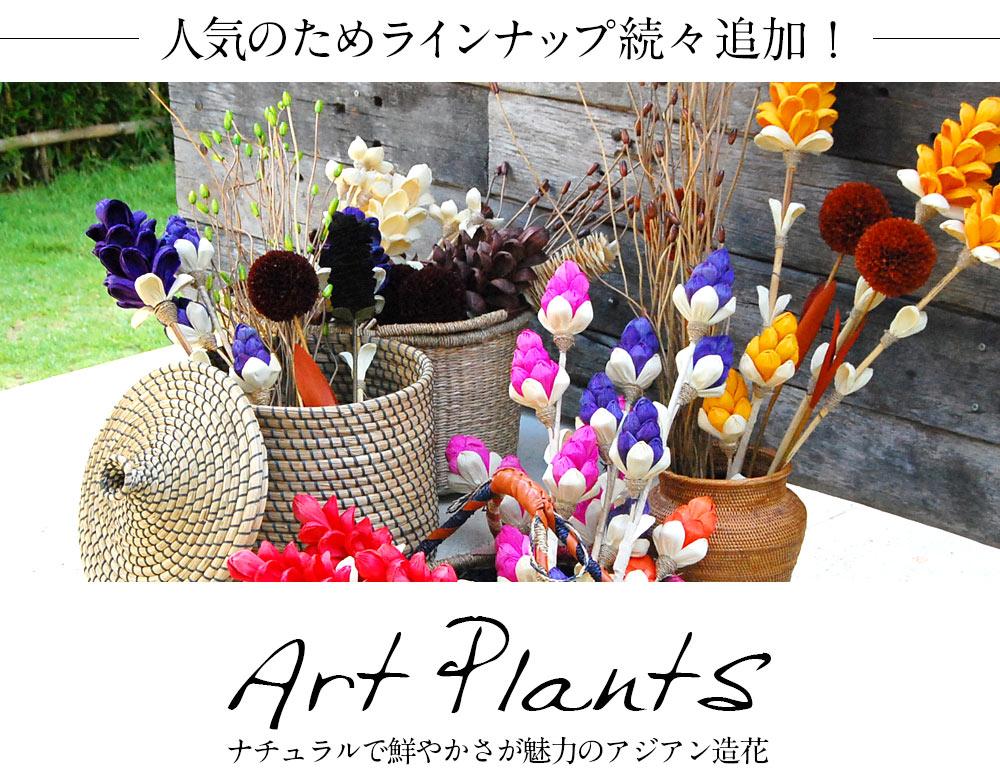 造花 アートプランツ インテリア アジアン造花 アートフラワー