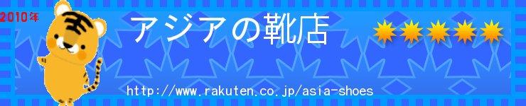 アジアの靴店:メンズ、レディース、靴のことならアジアの靴店におまかせください!