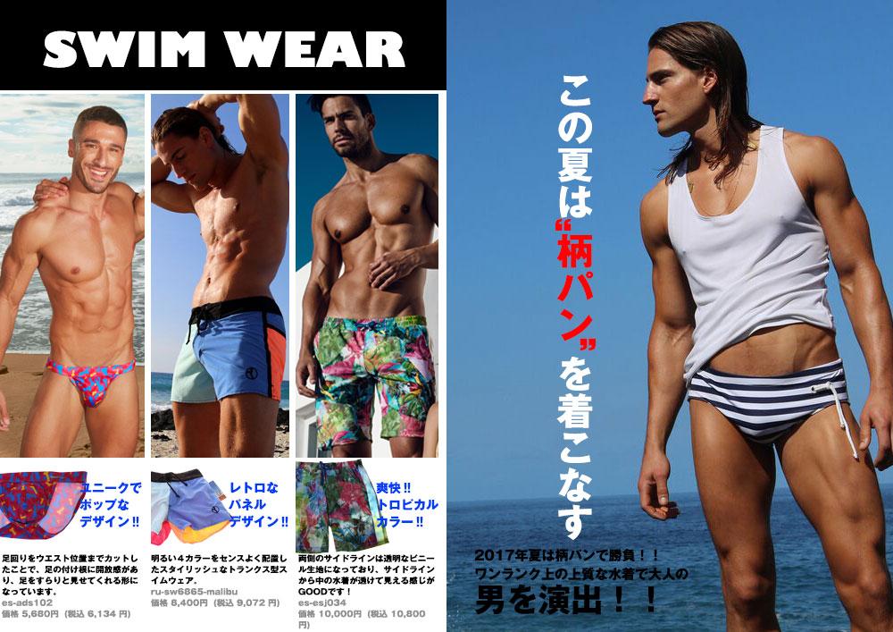男性自身の収まりが良く、ノンストレスな着用感です