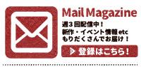 エスニックファッション&アジアンファッションの情報満載!メールマガジン登録はこちら