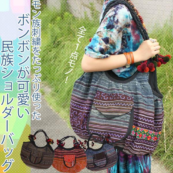 モン族刺繍ショルダーバッグ