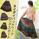 And thick 100% cotton crinkle wrinkle processing on beautiful portrait! Tie-dye Maxi-length patchwork long skirt